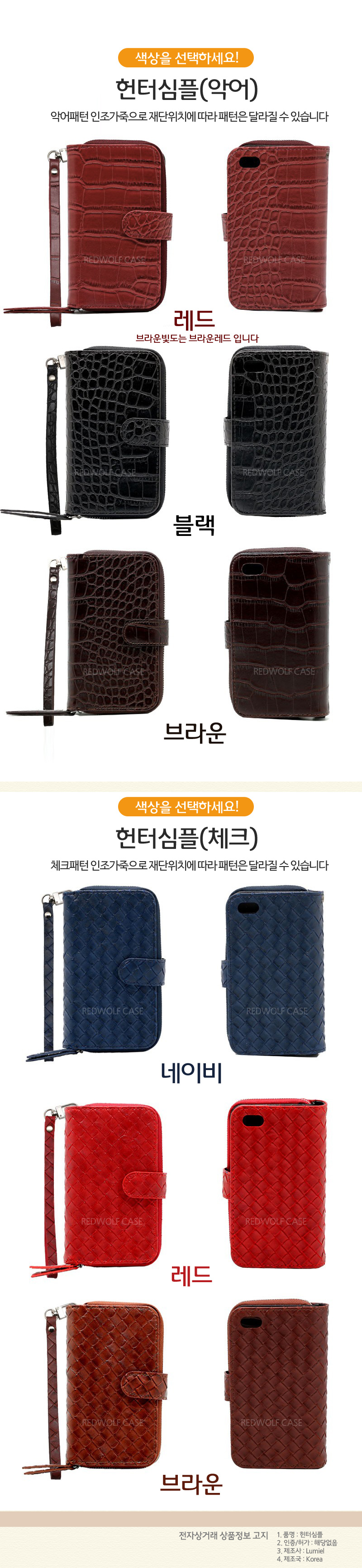 Vỏ điện thoại da thiết kế Hàn Quốc - VDT121