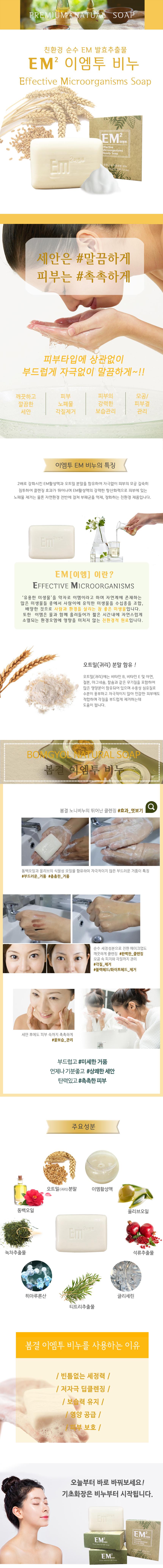 천연 EM비누 봄결 이엠투비누 5개/10개/20개 - 봄결, 8,500원, 클렌징, 비누
