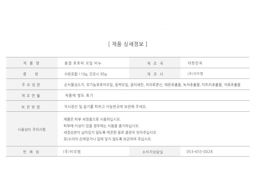 유기농 호호바 오일 비누 1개 - 봄결, 2,800원, 클렌징, 비누