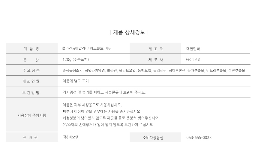 콜라겐 담은 히말라야 핑크솔트 비누 20개 - 봄결, 24,000원, 클렌징, 비누
