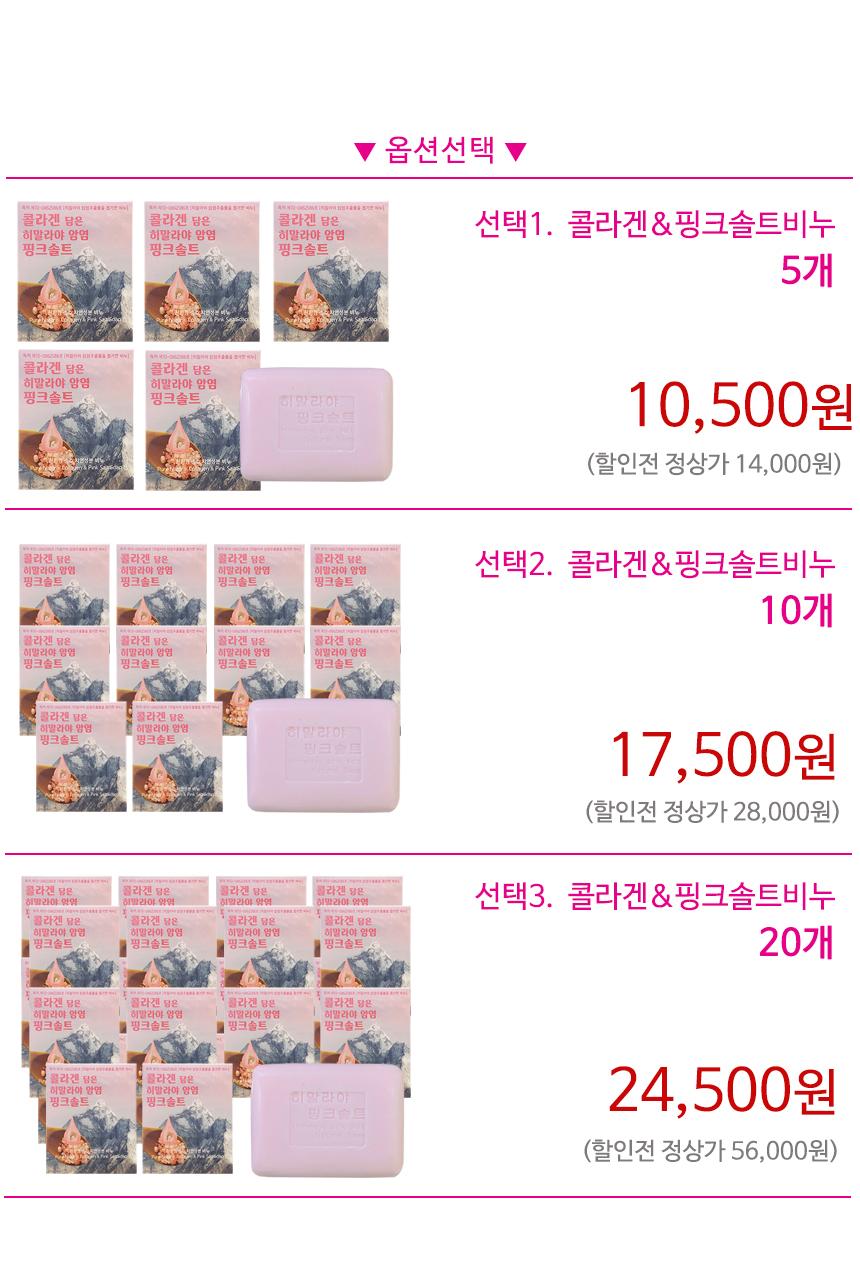콜라겐 담은 히말라야 핑크솔트 비누 5개 10개 20개 - 봄결, 9,500원, 클렌징, 비누
