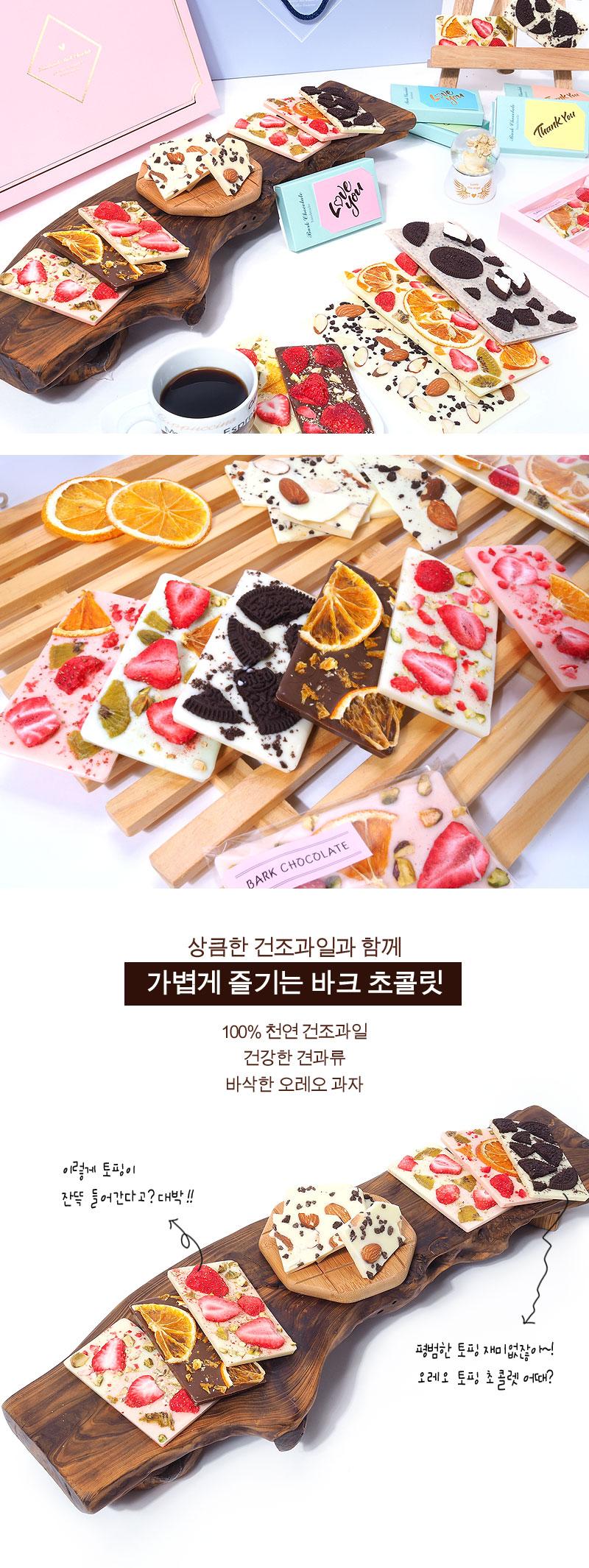 심플 바크초콜릿만들기세트 - 미소짓는 하루, 27,900원, DIY세트, 초콜릿 만들기
