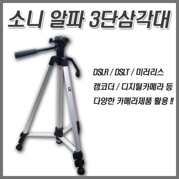 170403UJJ0148 소니 알파 3단삼각대/미러리스 DSLR DSLT 디카 캠코더 삼각대/3Way/카메라악세사리