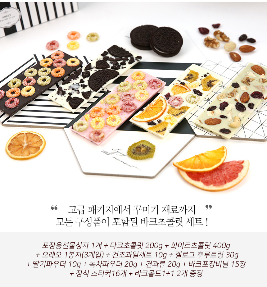 E 루시 바크 초콜릿만들기세트 메이크마인32,800원-어반샵앤레시피주방/푸드, DIY, DIY세트, 초콜릿 만들기바보사랑E 루시 바크 초콜릿만들기세트 메이크마인32,800원-어반샵앤레시피주방/푸드, DIY, DIY세트, 초콜릿 만들기바보사랑
