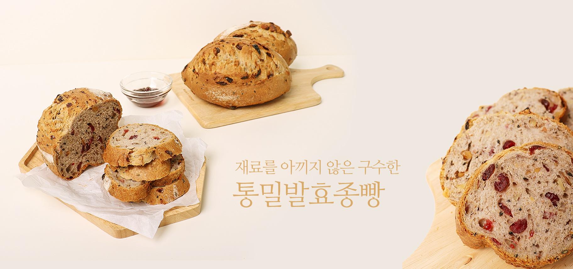 통밀발효종빵
