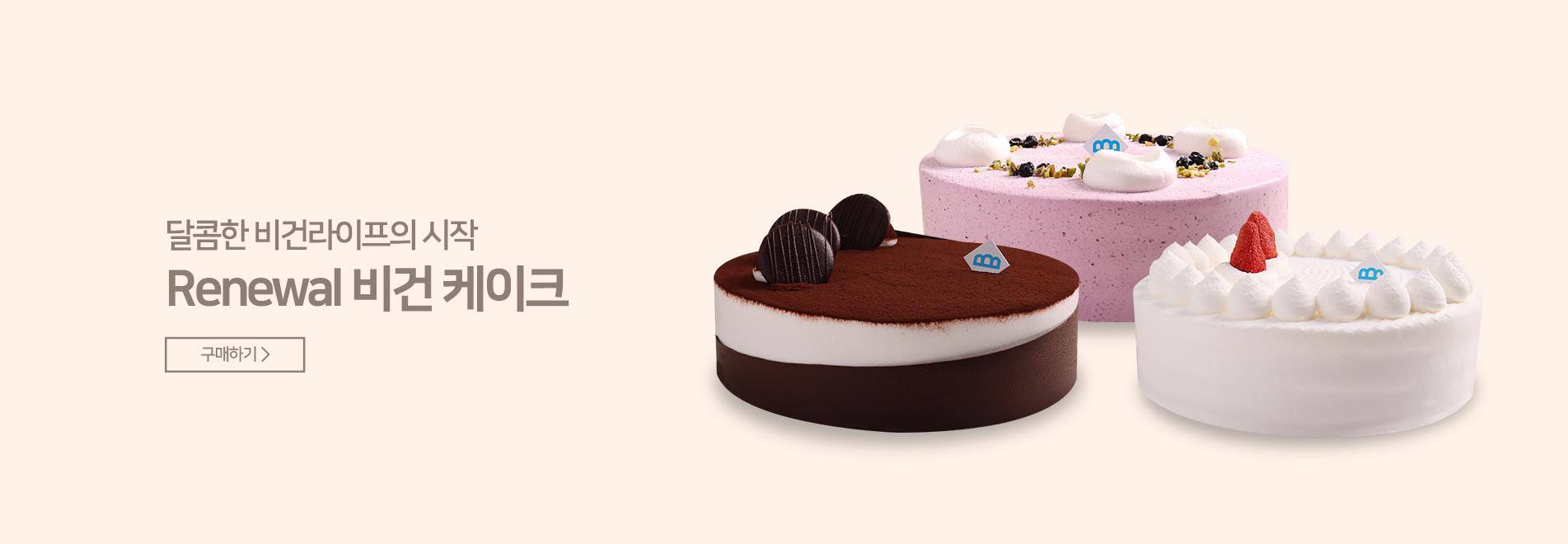 케이크3종