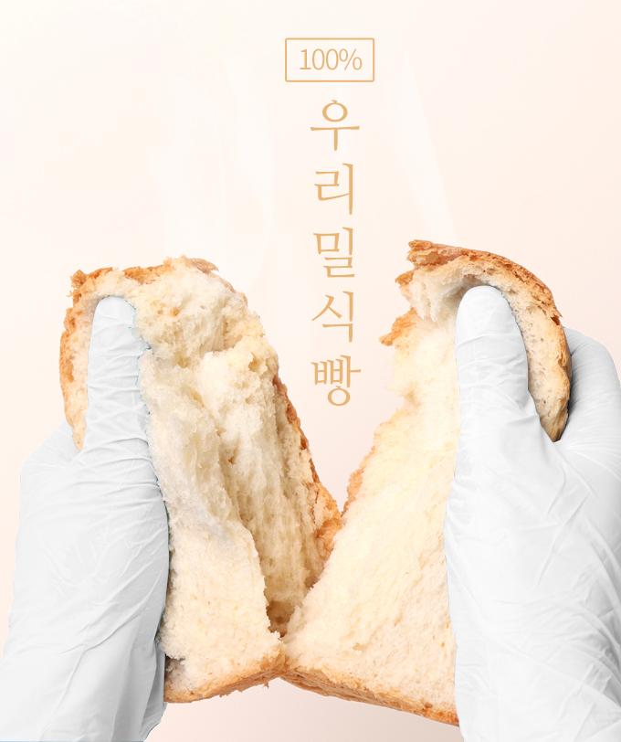우리밀식빵