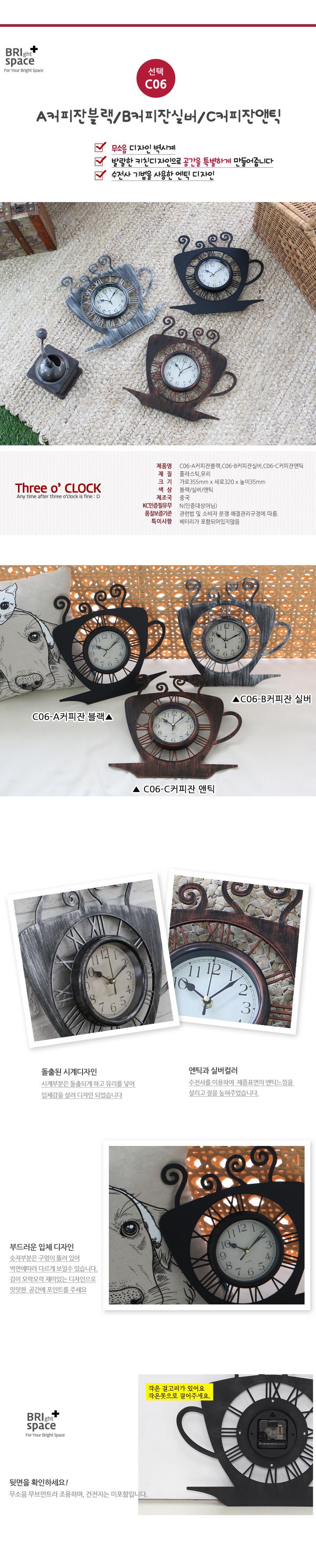 커피잔 디자인 무소음 벽시계 주방 시계-바보사랑