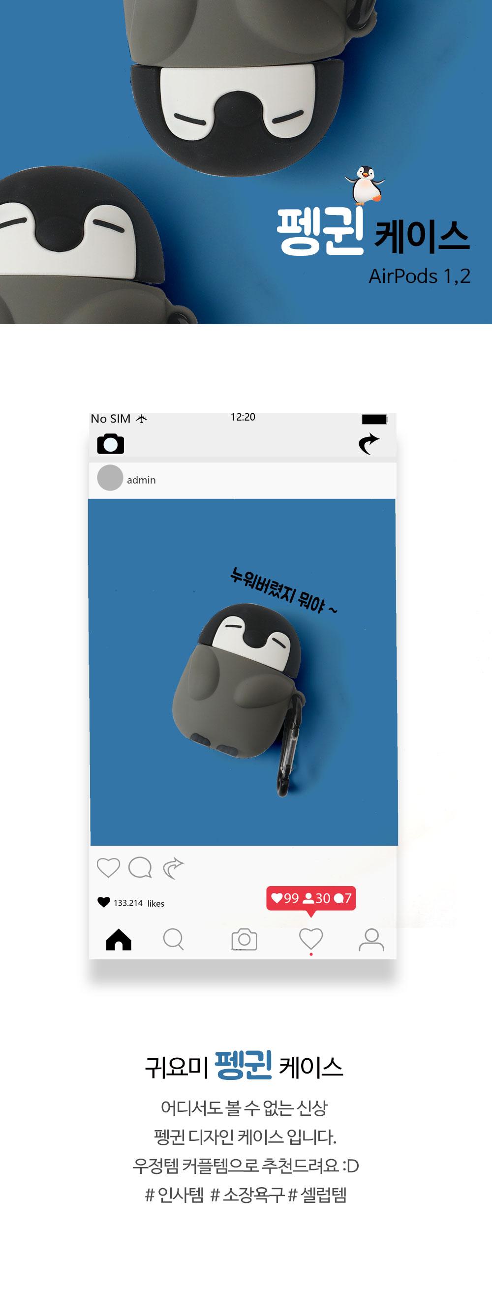 펭귄 실리콘 에어팟 케이스 - 빌도르, 9,900원, 이어폰, 이어폰 악세서리