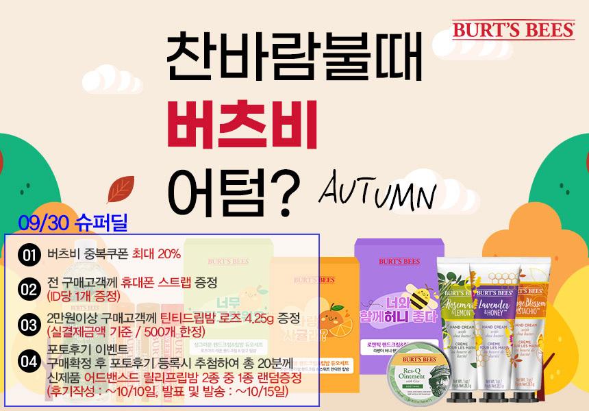 버츠비공식판매처 - 소개