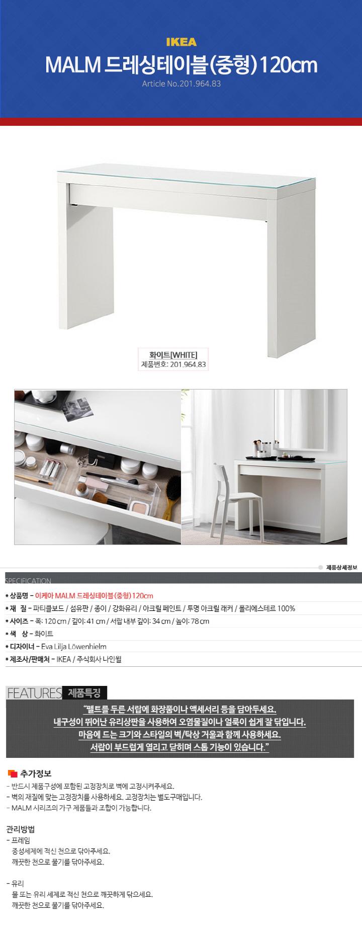 이케아 MALM 드레싱테이블(중형)120cm - YES24