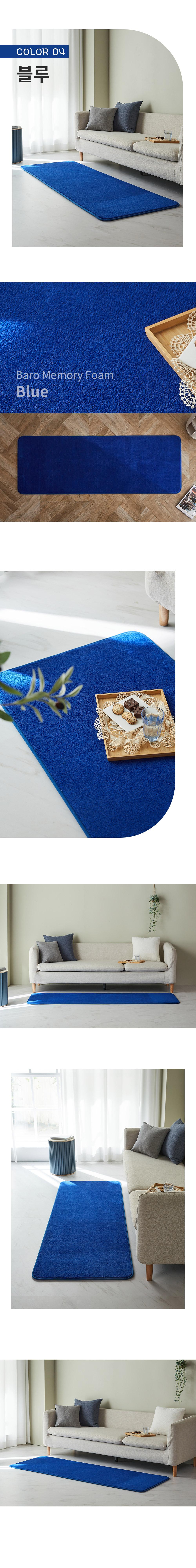 푹신하고 비비드한 바로 메모리폼 러너 블루 컬러