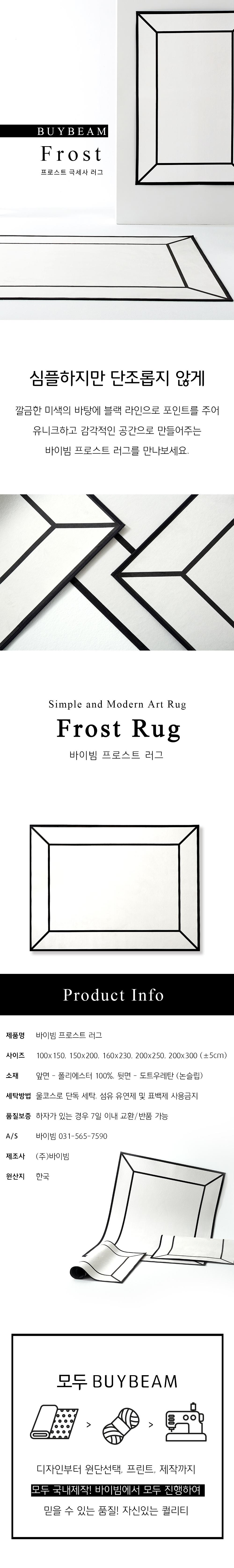 바이빔 프로스트 극세사 러그