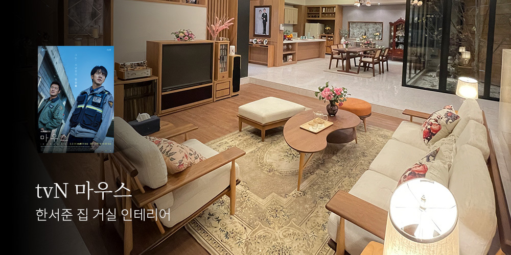 tvn 마우스 드라마 한서준 거실 인테리어 바이빔 페르시안 메디아 카페트