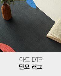 아트 DTP 단모 러그