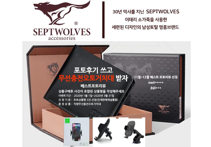 septwolves(셉울브스) - 소개