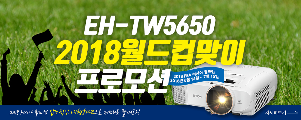 EH-TW5650
