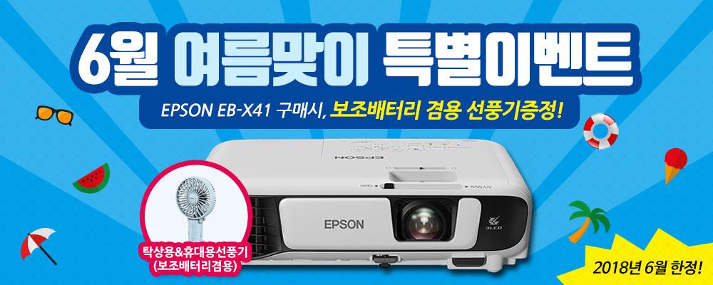 EB-X41 6월 프로모션