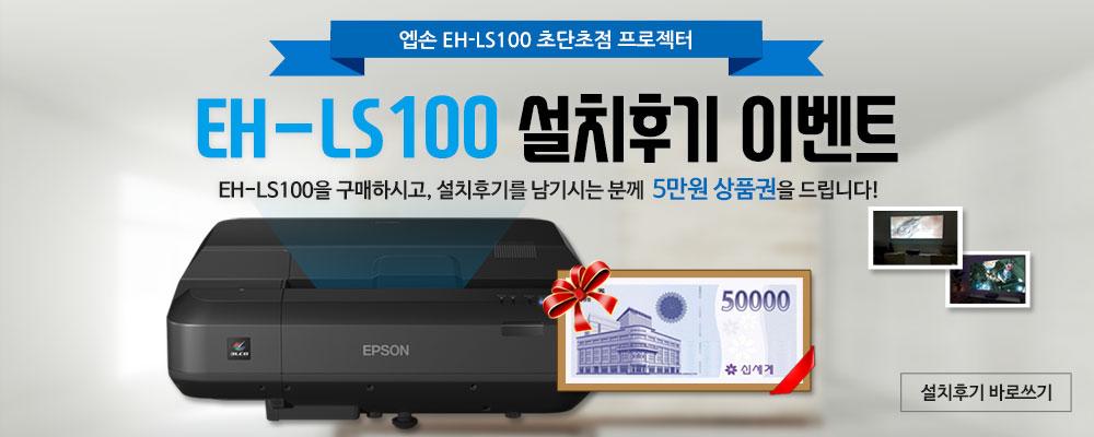 EH-LS100 설치후기 이벤트