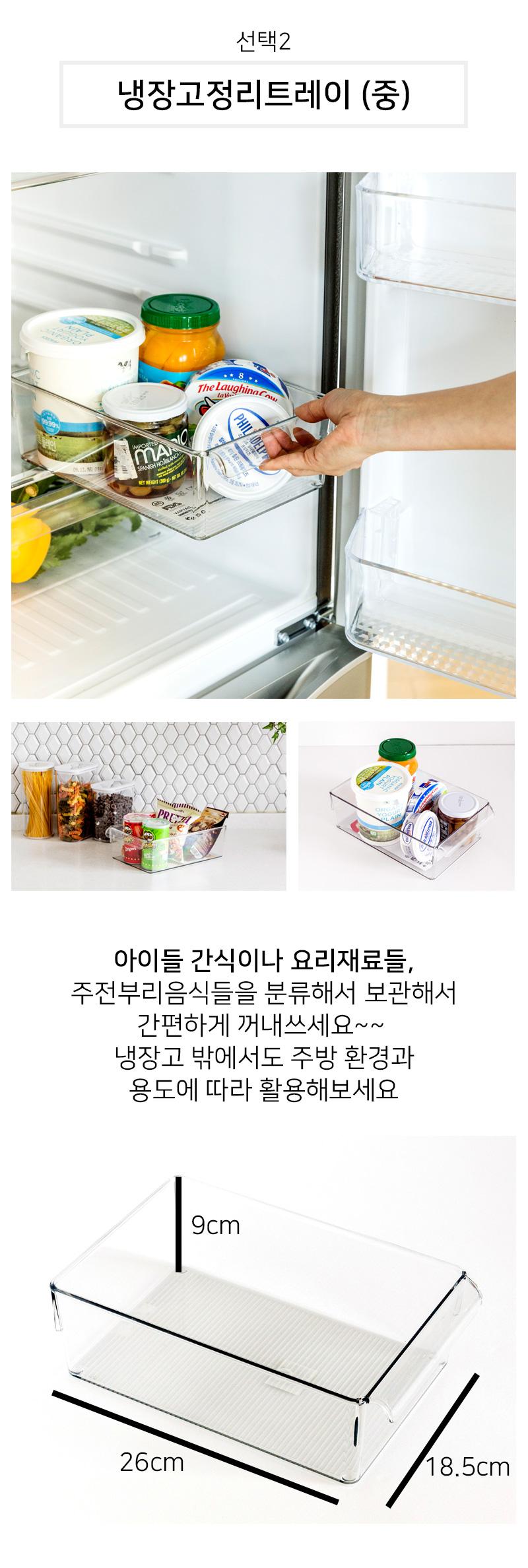 냉장고 수납 정리 트레이 - 비주하우스, 6,900원, 주방수납용품, 수납함