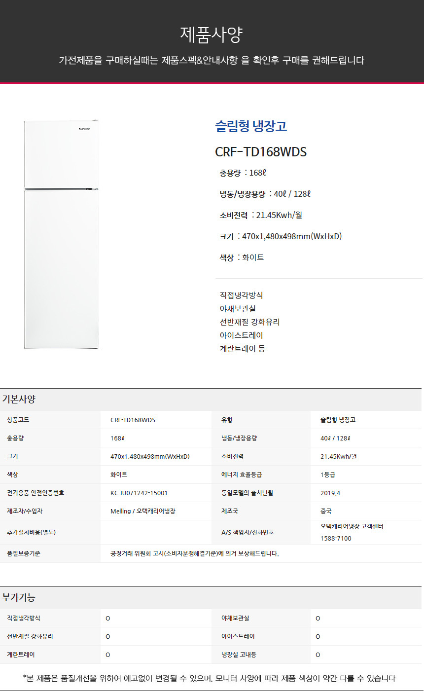 CRF-TD168WDS_D.jpg