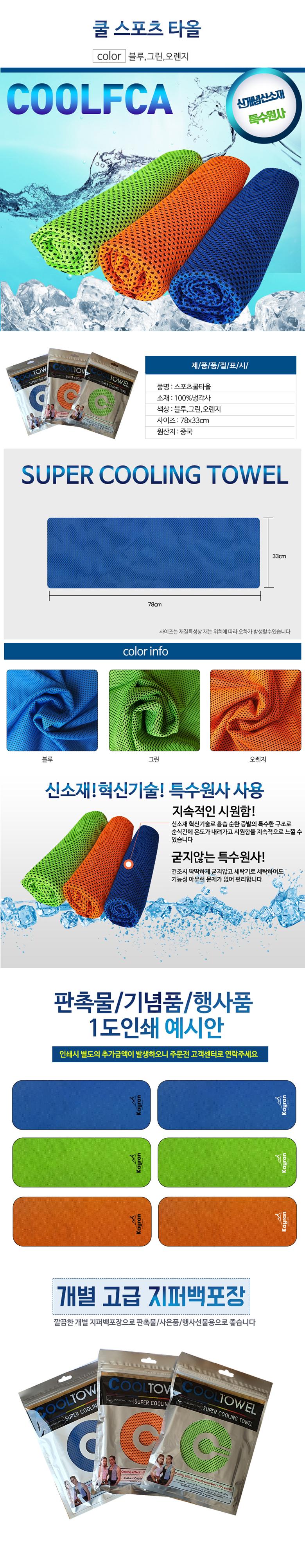 cool_towel_780.jpg