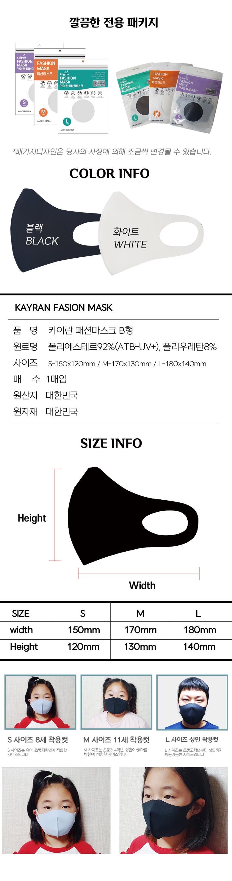 20_New_mask_korea_detail2_01.jpg