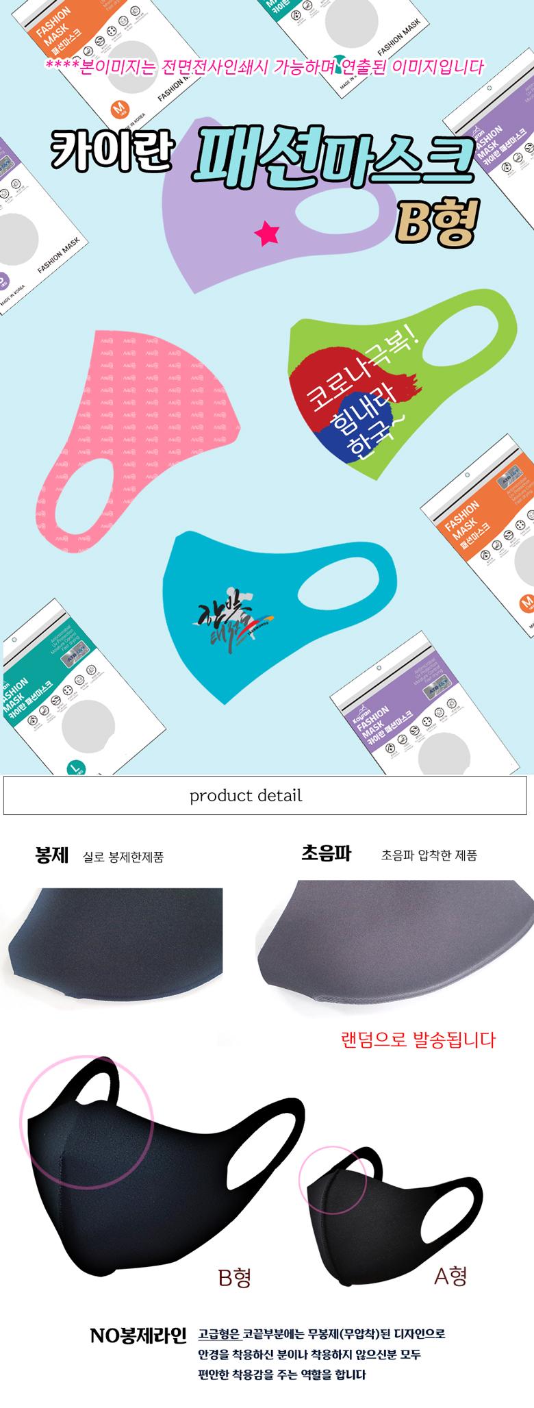 20_New_mask_korea_detail_01.jpg