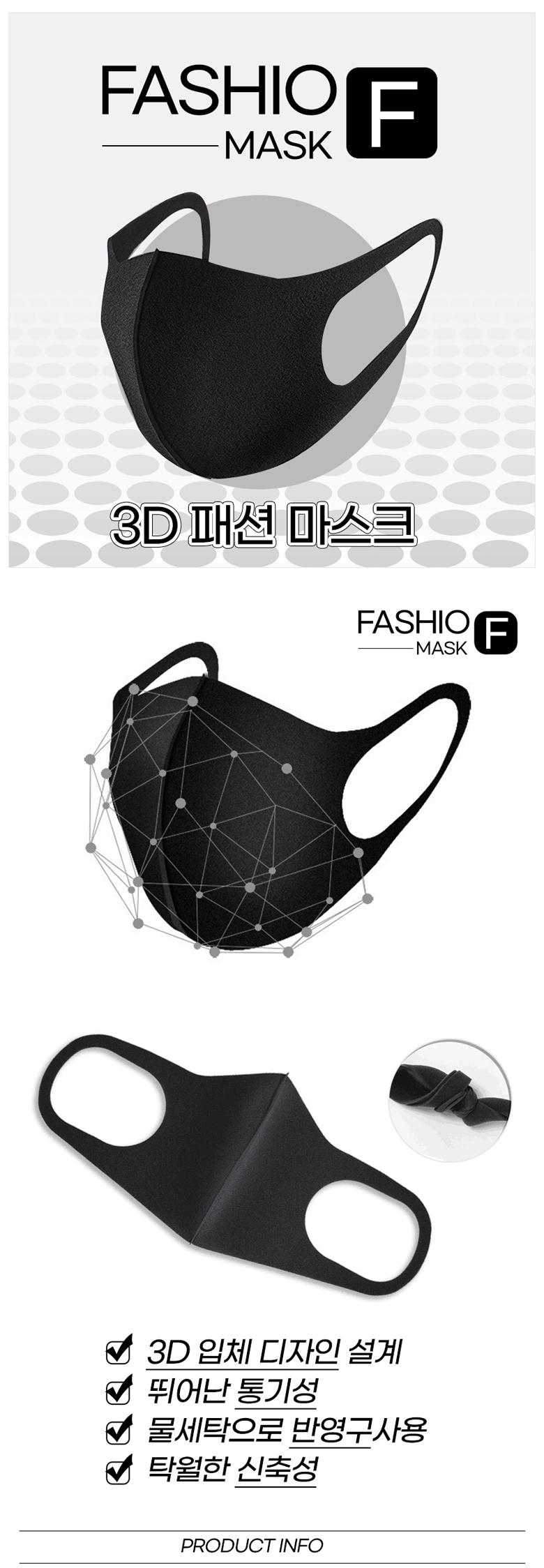 3D_mask_detail_01.jpg