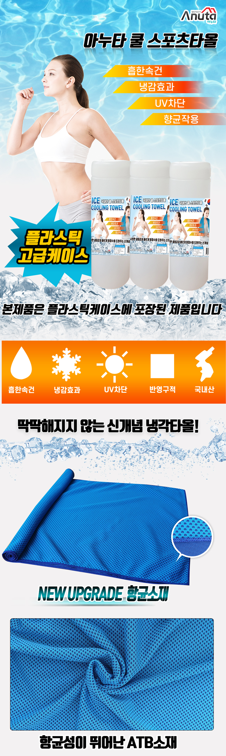 20_anuta_cool_towel_case_detail_01.jpg