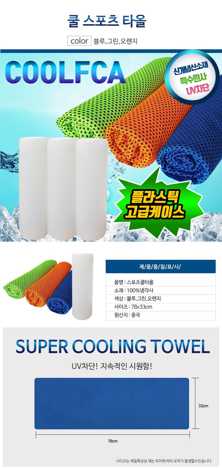 cool_towel_case_detail_01.jpg