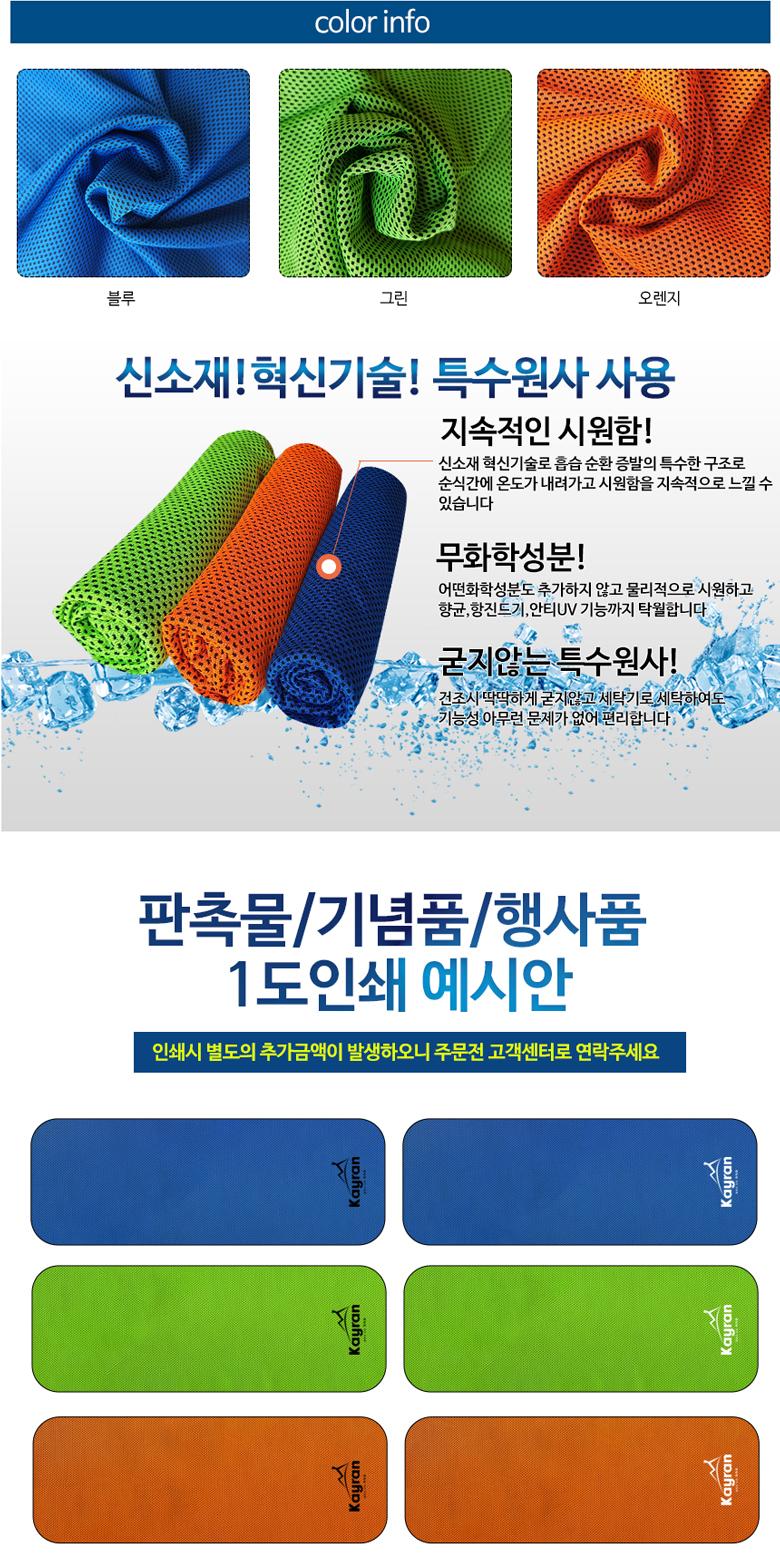 cool_towel_case_detail_02.jpg