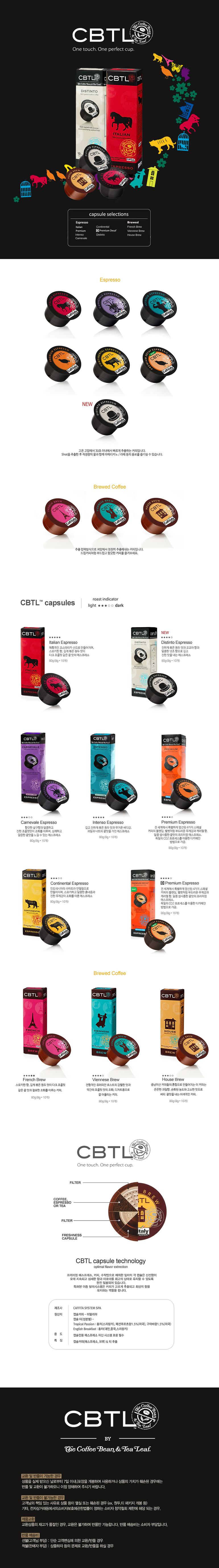 커피빈 캡슐커피 Premium Espress - 커피빈, 9,800원, 식기홈세트, 6인세트 이상