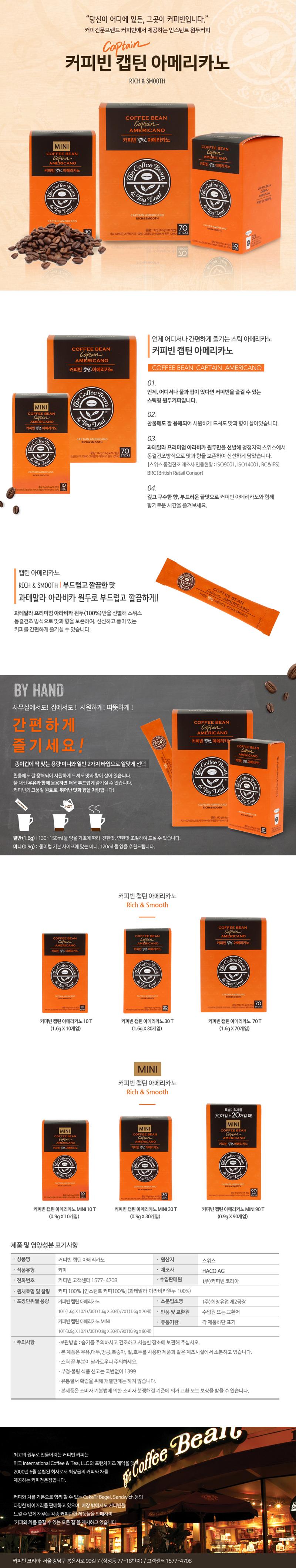 커피빈 스틱커피 캡틴 아메리카노(1.6g*10T) - 커피빈, 4,000원, 식기홈세트, 제수용품