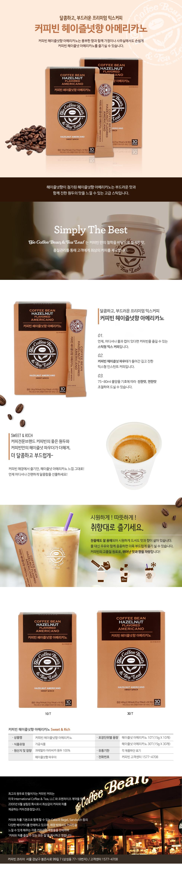 커피빈 스틱커피 헤이즐넛향 아메리카노(15g*10T) - 커피빈, 8,500원, 식기홈세트, 제수용품