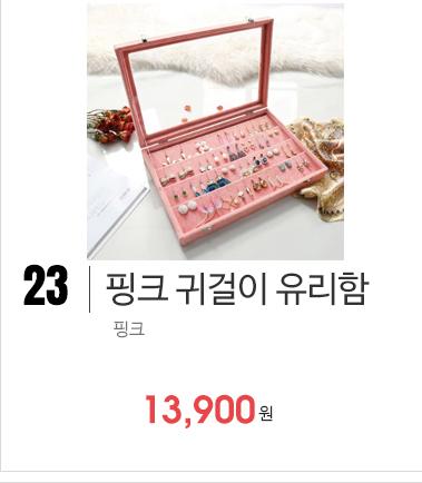 핑크귀걸이유리함