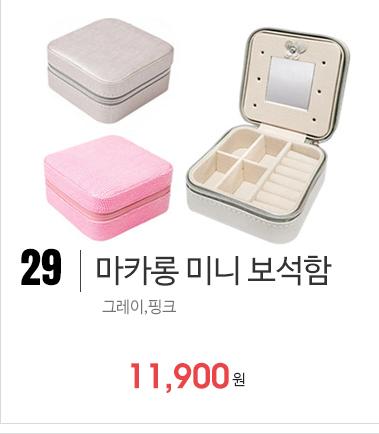 마카롱 미니보석함