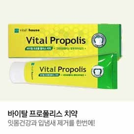 바이탈 프로폴리스 치약