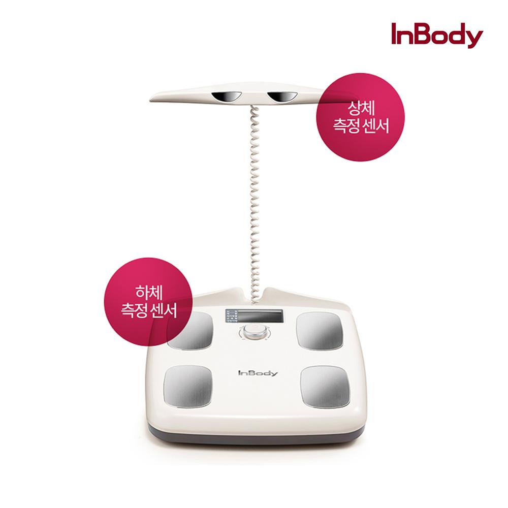 인바디 H20N 스마트 체중계