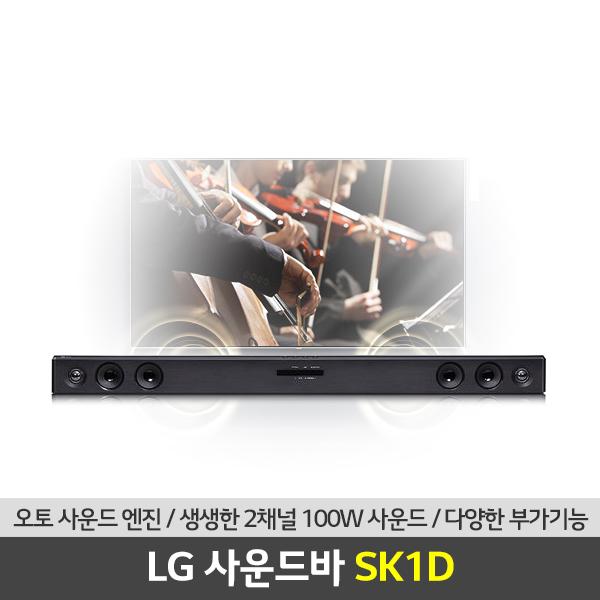 [코드번호:G0206][LG전자] LG 사운드바_SK1D (주문취합 후 1-2주 소요)