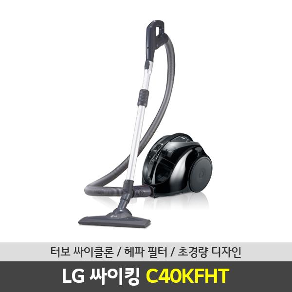 [코드번호:G0203][LG전자] LG 싸이킹 유선청소기_C40KFHT