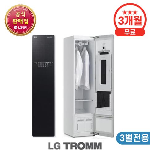 LG 트롬 스타일러 슬림 (3벌용)
