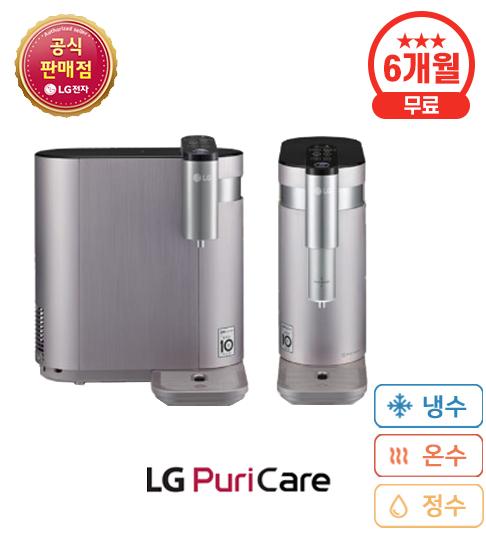LG 퓨리케어 상하좌우 냉온정수기 샤이니로즈
