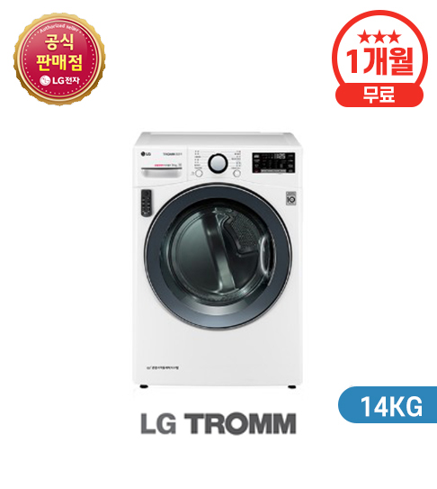 LG 트롬 듀얼 인버터 히트펌프 건조기 14KG