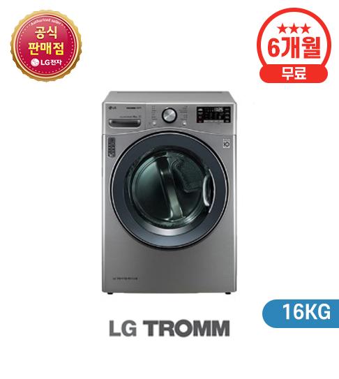 LG 트롬 듀얼 인버터 히트펌프 건조기 16KG