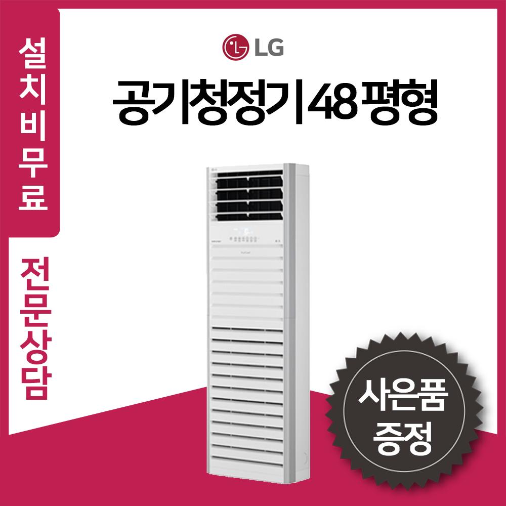 LG공기청정기 48평형 렌탈 AS480BWFR 직영설치 등록비면제 36개월약정