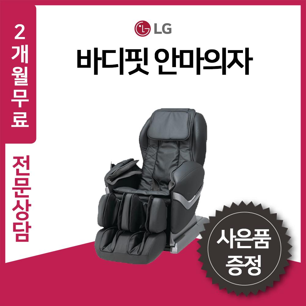 LG HealingMe바디핏 안마의자 렌탈 BM300RBR 직영설치 등록비면제 36개월약정