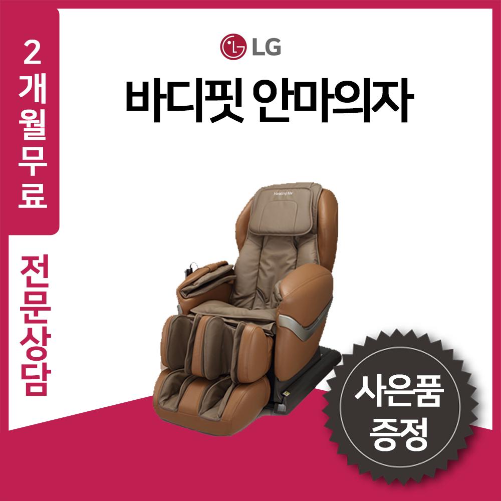 LG HealingMe바디핏 안마의자 렌탈 BM301RCR 직영설치 등록비면제 36개월약정