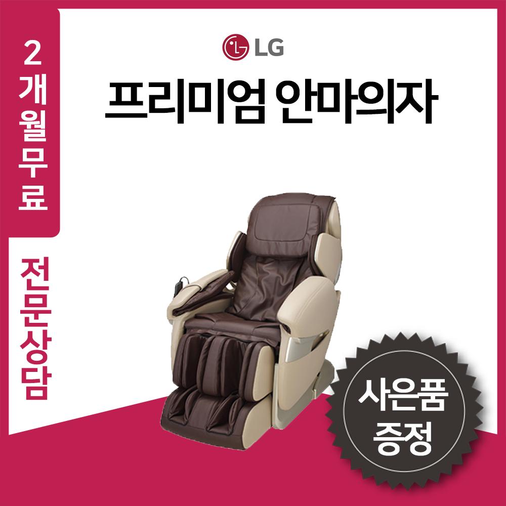 LG HealingMe프리미엄 안마의자 렌탈 BM400RIR 직영설치 등록비면제 36개월약정