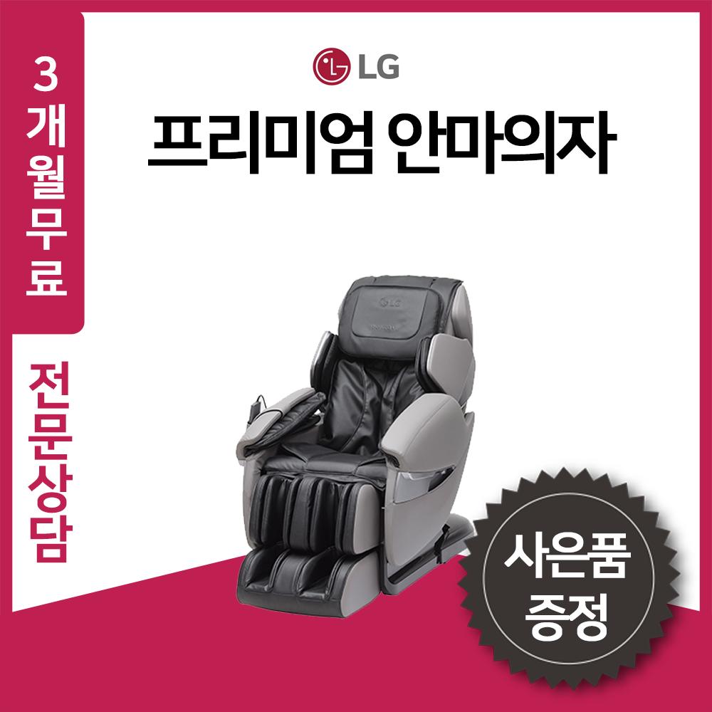 LG HealingMe프리미엄 안마의자 렌탈 BM401RGR 직영설치 등록비면제 36개월약정